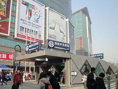 01_中国旅行/北京(2009年) | ...