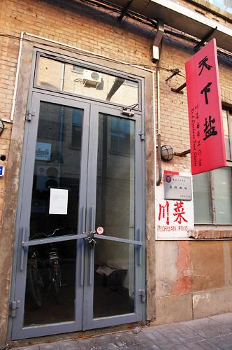 四川料理屋