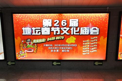 地壇春節文化廟会の広告