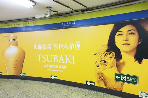 資生堂TSUBAKI