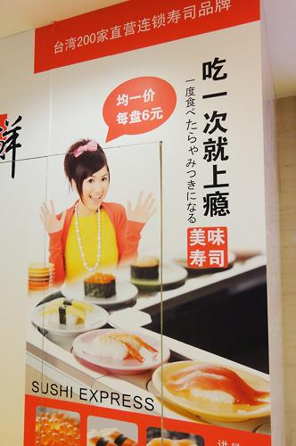 台湾のお寿司屋さん